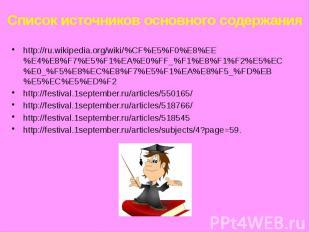 Список источников основного содержания http://ru.wikipedia.org/wiki/%CF%E5%F0%E8