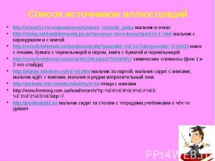 Список источников иллюстраций http://school1174.ru/about/news/Konkurs_Uchenik_go