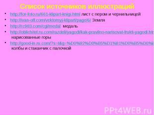 Список источников иллюстраций http://for-foto.ru/661-klipart-knigi.html лист с п