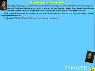 Биография Д. И. Менделеева Д. И. Менделеев родился 27 января 1834 года в г. Тобо