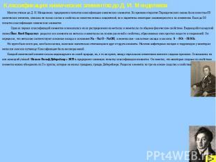 Классификация химических элементов до Д. И. Менделеева Многие учёные до Д. И. Ме
