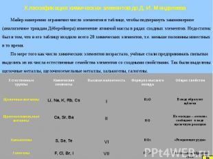 Классификация химических элементов до Д. И. Менделеева Майер намеренно ограничил