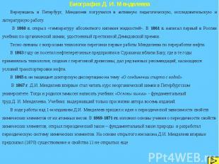 Биография Д. И. Менделеева Вернувшись в Петербург, Менделеев погрузился в активн