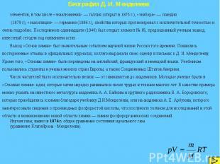 Биография Д. И. Менделеева элементов, в том числе «экаалюминия» — галлия (открыт