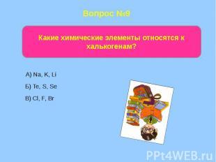 Вопрос №9