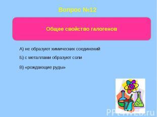 Вопрос №12