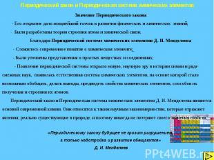 Периодический закон и Периодическая система химических элементов Значение Период