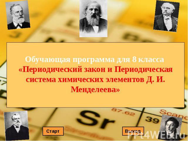Обучающая программа для 8 класса «Периодический закон и Периодическая система химических элементов Д. И. Менделеева»
