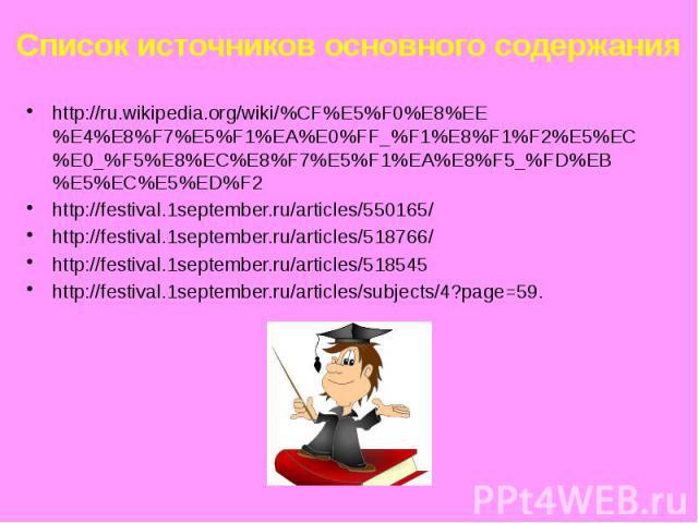 Список источников основного содержания http://ru.wikipedia.org/wiki/%CF%E5%F0%E8%EE%E4%E8%F7%E5%F1%EA%E0%FF_%F1%E8%F1%F2%E5%EC%E0_%F5%E8%EC%E8%F7%E5%F1%EA%E8%F5_%FD%EB%E5%EC%E5%ED%F2 http://festival.1september.ru/articles/550165/ http://festival.1se…