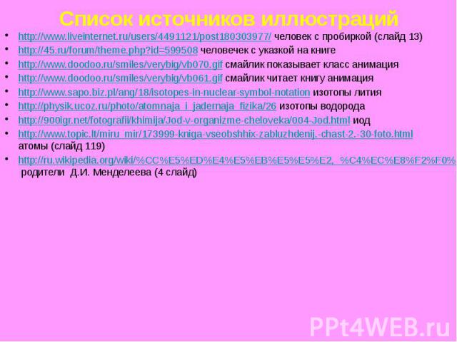 Список источников иллюстраций http://www.liveinternet.ru/users/4491121/post180303977/ человек с пробиркой (слайд 13) http://45.ru/forum/theme.php?id=599508 человечек с указкой на книге http://www.doodoo.ru/smiles/verybig/vb070.gif смайлик показывает…