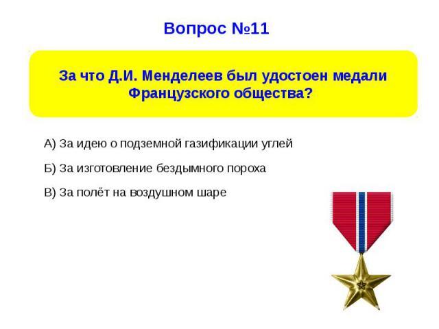 Вопрос №11