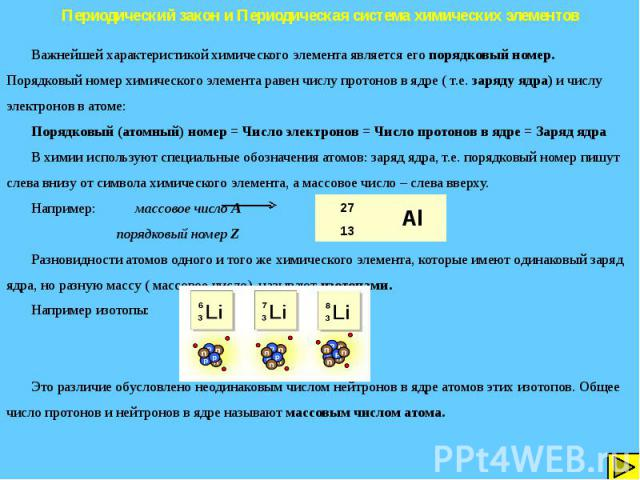 Периодический закон и Периодическая система химических элементов Важнейшей характеристикой химического элемента является его порядковый номер. Порядковый номер химического элемента равен числу протонов в ядре ( т.е. заряду ядра) и числу электронов в…