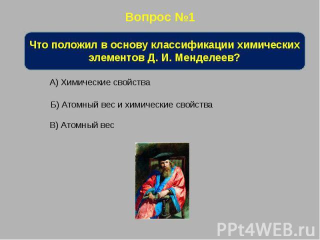 Вопрос №1