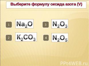 Выберите формулу оксида азота (V) Выберите формулу оксида азота (V)