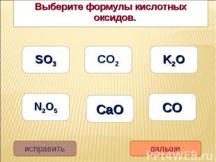 Выберите формулы кислотных оксидов. Выберите формулы кислотных оксидов.
