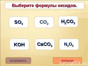 Выберите формулы оксидов. Выберите формулы оксидов.