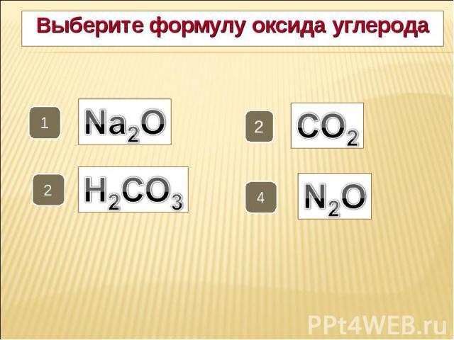 Выберите формулу оксида углерода Выберите формулу оксида углерода