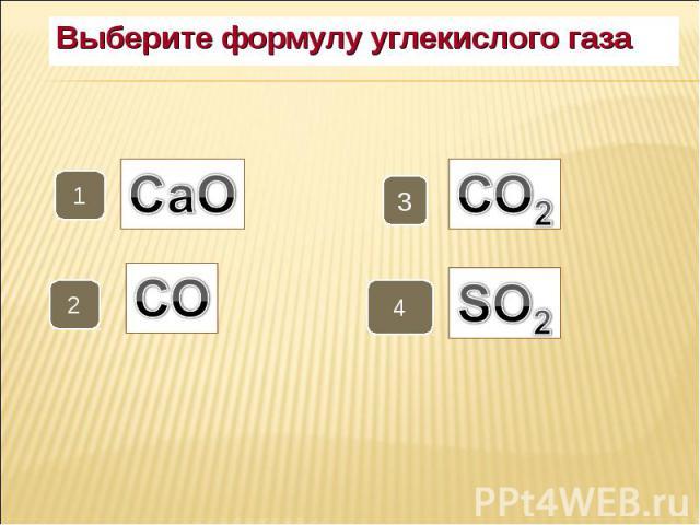 Выберите формулу углекислого газа Выберите формулу углекислого газа