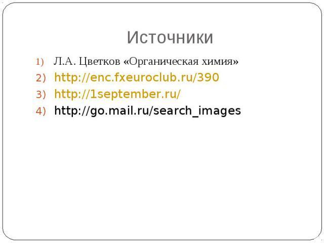 Л.А. Цветков «Органическая химия» Л.А. Цветков «Органическая химия» http://enc.fxeuroclub.ru/390 http://1september.ru/ http://go.mail.ru/search_images