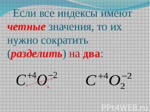 Если все индексы имеют четные значения, то их нужно сократить (разделить) на два