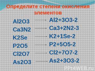 Определите степени окисления элементов Al2O3 Ca3N2 K2Se P2O5 Cl2O7 As2O3