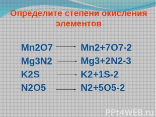 Определите степени окисления элементов Mn2O7 Mg3N2 K2S N2O5