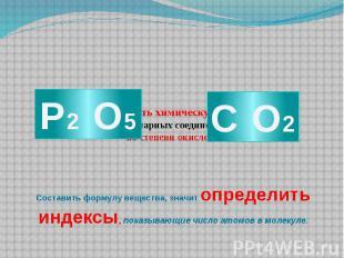 Как составить химическую формулу бинарных соединений по степени окисления? Соста