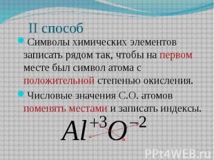 ІІ способ Символы химических элементов записать рядом так, чтобы на первом месте