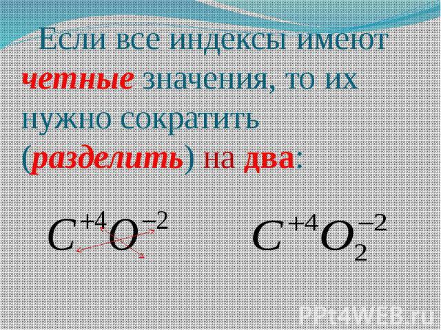 Если все индексы имеют четные значения, то их нужно сократить (разделить) на два: