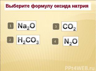 Выберите формулу оксида натрия Выберите формулу оксида натрия