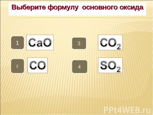Выберите формулу основного оксида Выберите формулу основного оксида