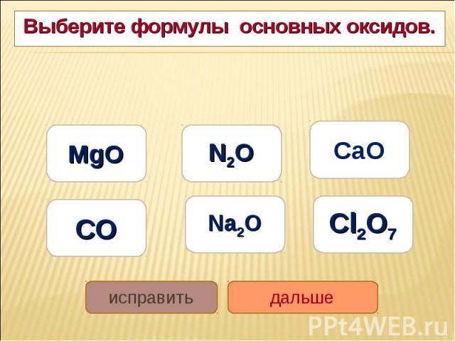Выберите формулы основных оксидов. Выберите формулы основных оксидов.