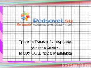 Брагина Римма Зиннуровна, учитель химии, МКОУ СОШ №2 г. Малмыжа