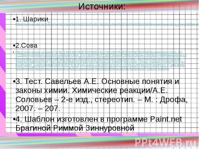 Источники: 1. Шарики https://www.google.ru/search?q=%D1%84%D0%BE%D0%BD+%D1%81%D0%BE%D0%B2%D0%B0&newwindow=1&es_sm=122&tbm=isch&tbo=u&source=univ&sa=X&ei=_rIJVcaDNYHyUIOJgrgC&ved=0CBwQsAQ&biw=1093&bih=499#newwi…