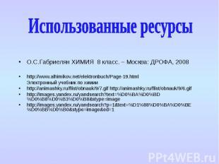 О.С.Габриелян ХИМИЯ 8 класс. – Москва: ДРОФА, 2008 О.С.Габриелян ХИМИЯ 8 класс.