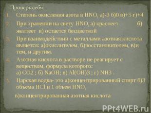 Степень окисления азота в HNO3 а)-3 б)0 в)+5 г)+4 Степень окисления азота в HNO3