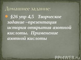 §26 упр 4,5 Творческое задание –презентация история открытия азотной кислоты. Пр