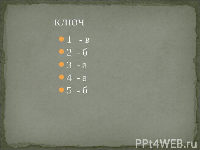 1 - в 1 - в 2 - б 3 - а 4 - а 5 - б