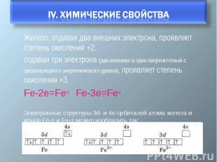 Железо, отдавая два внешних электрона, проявляет степень окисления +2; отдавая т