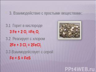 3. Взаимодействие с простыми веществами: 3. Взаимодействие с простыми веществами