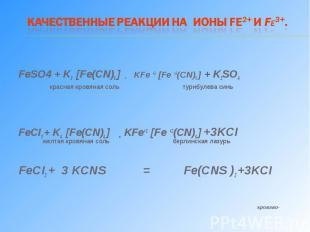 FeSO4 + K3 [Fe(CN)6 ] = KFe +2 [Fe +3(CN)6 ] + K2SO4 красная кровяная соль турнб