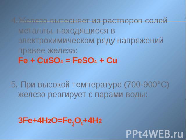 4.Железо вытесняет из растворов солей металлы, находящиеся в электрохимическом ряду напряжений правее железа: Fe + CuSO4 = FeSO4 + Cu 4.Железо вытесняет из растворов солей металлы, находящиеся в электрохимическом ряду напряжений правее железа: Fe + …