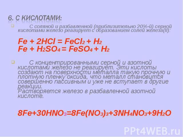 С соляной и разбавленной (приблизительно 20%-й) серной кислотами железо реагирует с образованием солей железа(II): С соляной и разбавленной (приблизительно 20%-й) серной кислотами железо реагирует с образованием солей железа(II): Fe + 2HCl = FeCl2 +…