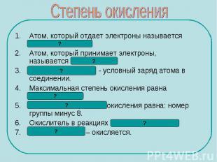 Атом, который отдает электроны называется восстановителем. Атом, который отдает