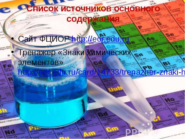 Сайт ФЦИОР http://eor.edu.ru Сайт ФЦИОР http://eor.edu.ru Тренажер «Знаки химических элементов» http://eor.edu.ru/card/14733/trenazher-znaki-himicheskih-elementov.html