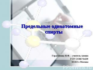 Предельные одноатомные спирты Герасимова Н.Ф. – учитель химии ГОУ СОШ №639 ЮАО г