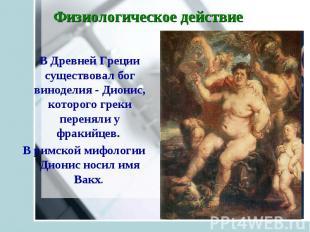В Древней Греции существовал бог виноделия - Дионис, которого греки переняли у ф
