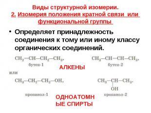 Определяет принадлежность соединения к тому или иному классу органических соедин