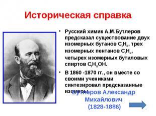Русский химик А.М.Бутлеров предсказал существование двух изомерных бутанов С4Н10