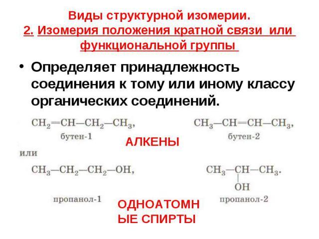 Определяет принадлежность соединения к тому или иному классу органических соединений. Определяет принадлежность соединения к тому или иному классу органических соединений.